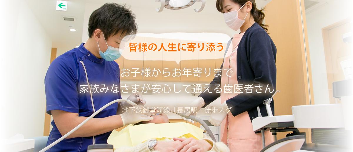 お子様からお年寄りまで家族みなさまが安心して通える歯医者さん